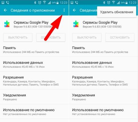 как удалить обновления google play