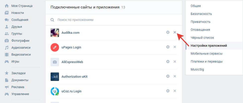Как скачать музыку с ВКонтакте