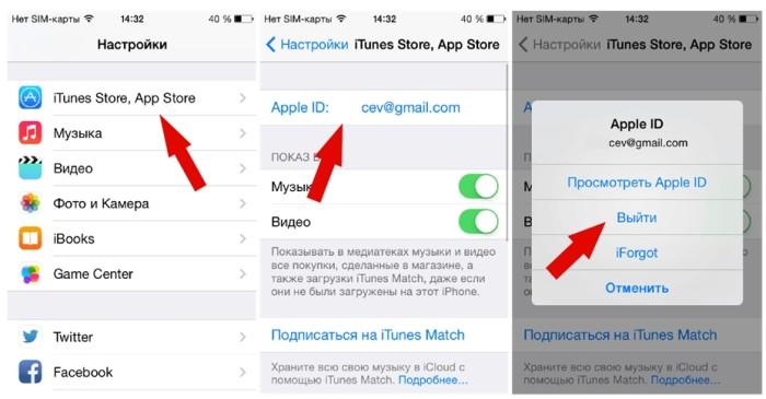 Как отвязать Apple ID от iPhone/iPad