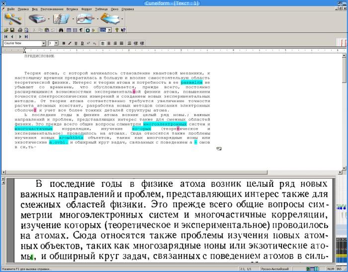 Бесплатная программа для распознавания сканированного текста