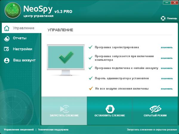 Программа шпион для компьютера/ноутбука и как защититься