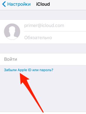 Забыл пароль от iCloud