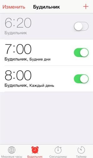 Как сменить мелодию будильника iPhone
