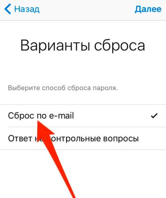 как восстановить пароль icloud