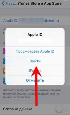 iphone не заходит в appstore