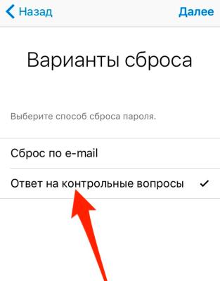 Забыл пароль от iCloud - что делать? Восстанавливаем доступ