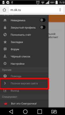 Как удалить страницу/профиль в Одноклассниках с телефона
