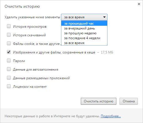 Как очистить кеш в Google Chrome