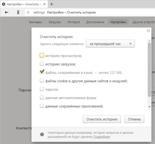 Как очистить кеш в Yandex.Browser