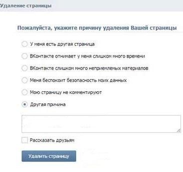 Как удалить страницу ВКонтакте с телефона