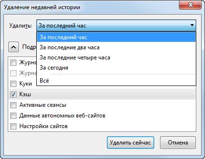 Как очистить кеш в Mozilla Firefox