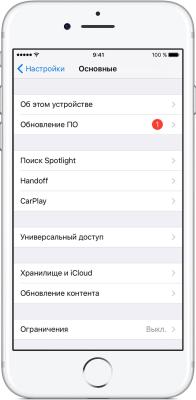 Как обновить iPhone до iOS 10.3