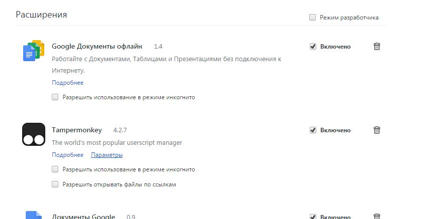 Как убрать/удалить рекламу Вулкан в браузере Chrome, FireFox, Yandex, Opera