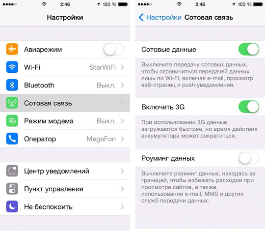 Как отключить Интернет (передачу данных 3g/LTE) в роуминге на iPhone