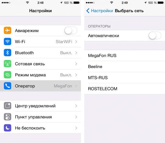 Как отключить Интернет 3g/LTE в роуминге на iPhone и iPad