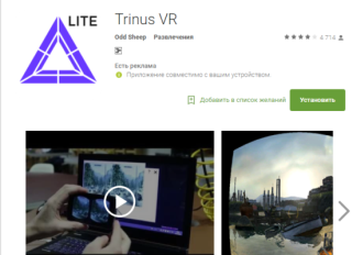 Как VR Box подключить к компьютеру через iPhone или Android