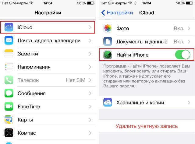 Функция Найти iPhone - для чего и как пользоваться