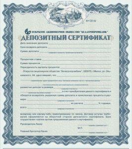 Депозитный сертификат - что это