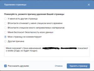 Как ВКонтакте посмотреть кто заходил на страницу