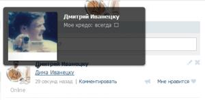 Как ВКонтакте сделать ссылку на человека словом