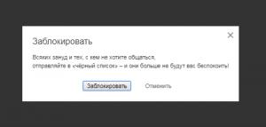 Как в Одноклассниках добавить в черный список и убрать