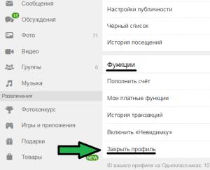 Как в Одноклассниках сделать доступ только для друзей