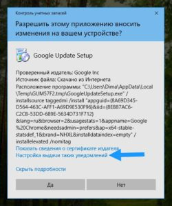 Windows 10 спрашивает разрешение запуска программ