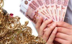 Как сдать золото в ломбард